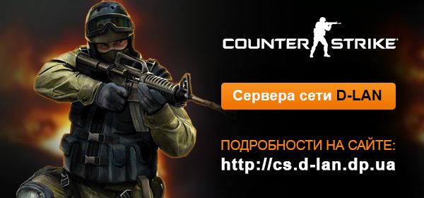 Сервера Counter-Strike