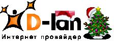 Интернет провайдер D-lan